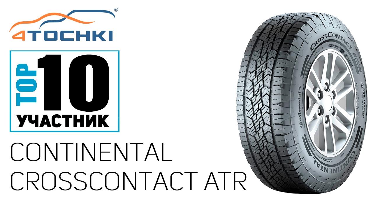Всесезонная шина Continental CrossContact ATR на 4 точки. Шины и диски 4точки - Wheels & Tyres