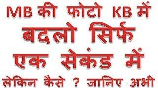 MB की फोटो KB में कैसे बदले | photo size kam kaise kare youtube video in hindi