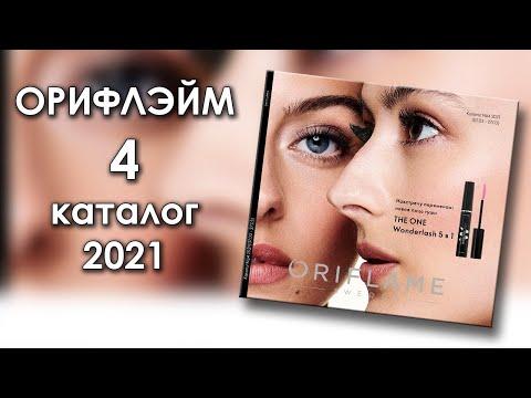 Каталог 4 2021 Орифлэйм Украина