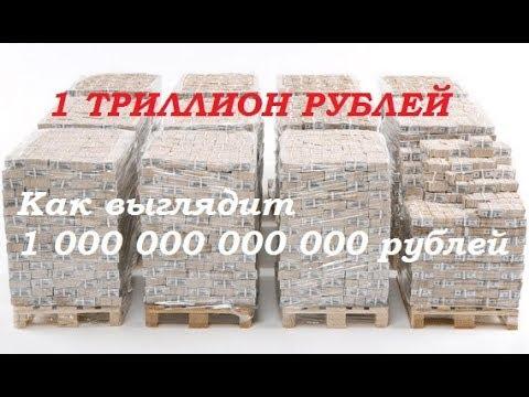 Как выглядит 1 триллион рублей?  МИР КОЛЛЕКЦИОНЕРА бонистика и нумизматика