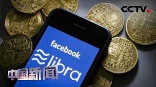 [中国新闻] 脸书拟发加密货币 美财长姆努钦表担忧 | CCTV中文国际