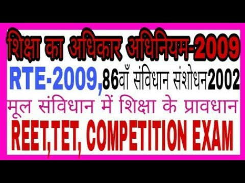 Right to education act-2009,rte, shiksha ka adhikar, shiksha manovigyan,tet, mptet, uptet, ctet,reet