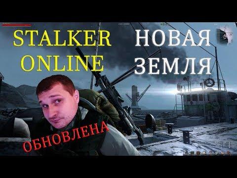 Путешествие по Новой Земле в Stalker Online - карта изменилась! 2К