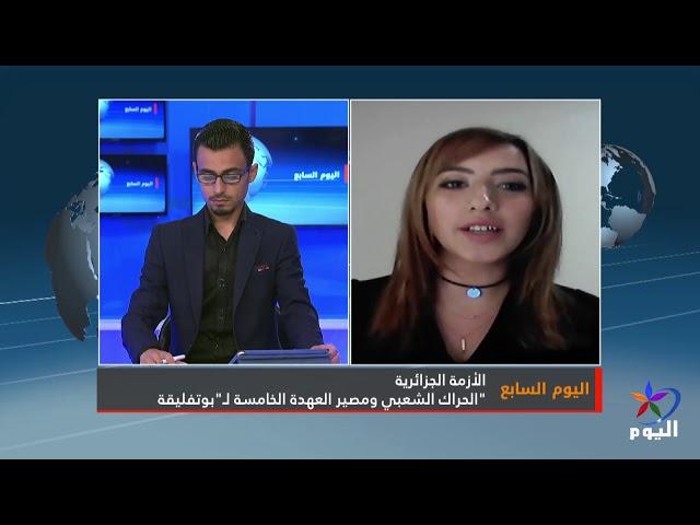 الأزمة الجزائرية بين ارادة الشعب ودور اوروبا
