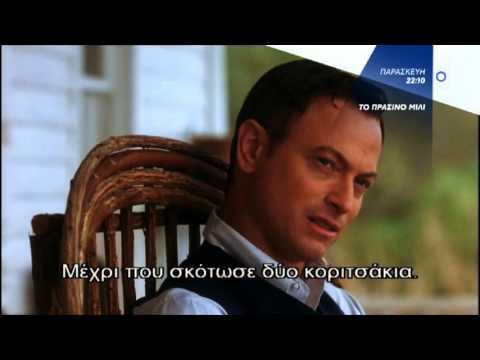 ΤΟ ΠΡΑΣΙΝΟ ΜΙΛΙ (THE GREEN MILE) - trailer