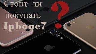 Стоит ли покупать iPhone 7 ?