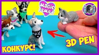 РИСУЮ 3Д РУЧКОЙ - МЭДЖИК ПЕТС. ЭЙВАН 🐕 И АЛИСА 🐱  | Magic Pets 3D PEN