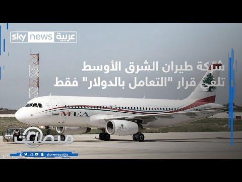 منصات |  شركة طيران الشرق الأوسط تلغي قرار -التعامل بالدولار- فقط  - 18:59-2020 / 2 / 17
