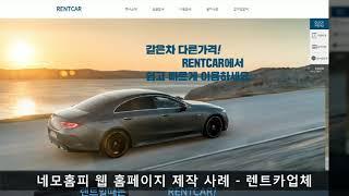맞춤형홈페이지제작 퀄리티 높은 디자인