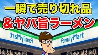 【ファミマ】爆売れしすぎて一瞬で売り切れた幻の商品&ヤバ旨ラーメン!