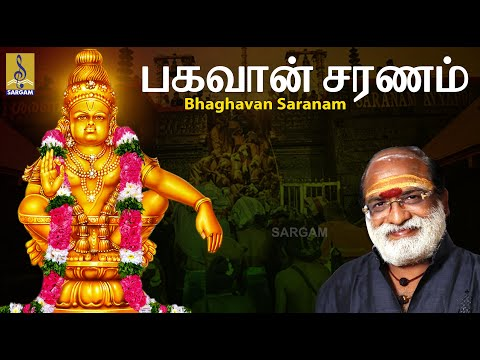 Bhaghavan Saranam | Ayyappa Devotional Song by Veeramani Raju | Ayyappa Devotional Song
