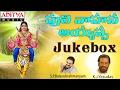 Puli Vahana Ayyappa Telugu Popular Devotional Songs Spbalasubramanyam Kjyesudas
