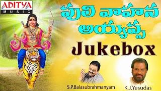 puli-vahana-ayyappa-telugu-popular-devotional-songs-s-p-balasubramanyam-k-j-yesudas