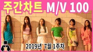 [주간차트 7월 1주차] 금주의 KPOP 아이돌 뮤직비디오 순위 100 - 2019년 7월 7일 | 와빠TV