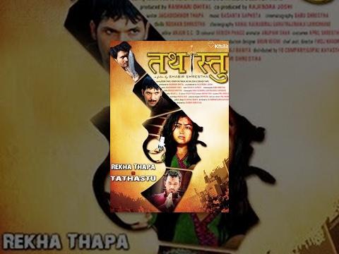 TATHASTU | Superhit Nepali Full Movie |...