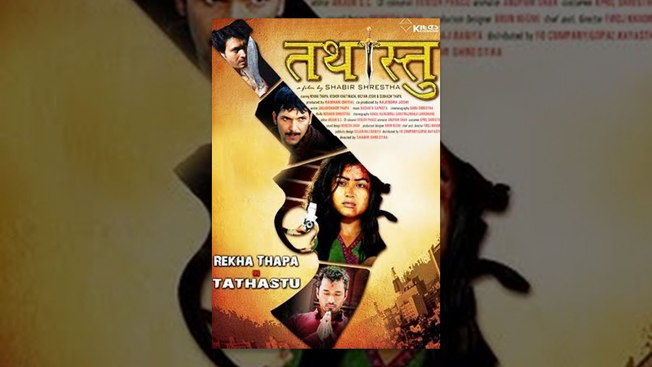 TATHASTU | Superhit Nepali Full Movie | Rekha Thapa, Subas Thapa