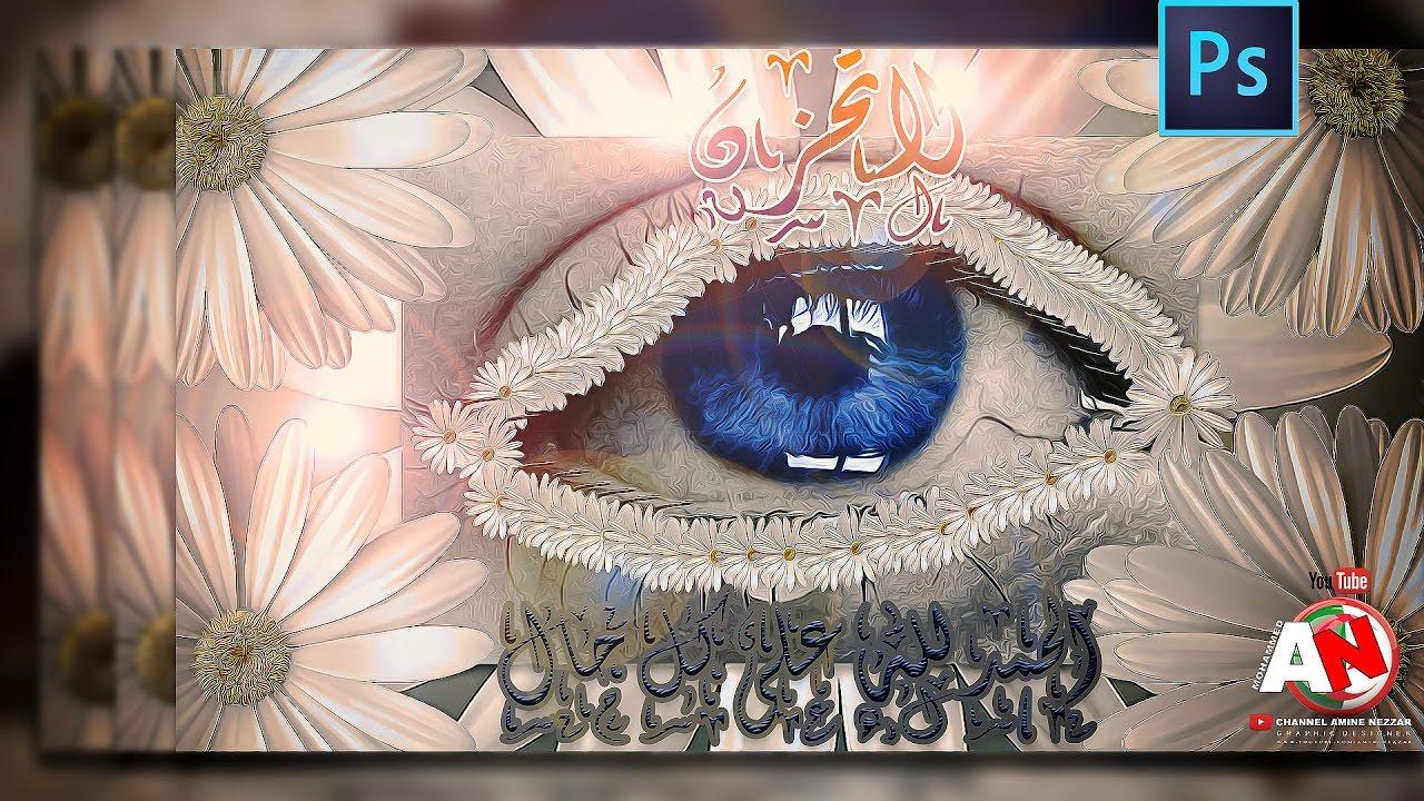 Photoshop Tutorial Flower Eye Effects Youtube