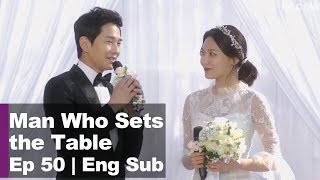 Choi Soo Young ♥ On Joo Wan, Are Finally Married! [Man Who Sets the Table Ep 50]