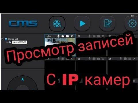 Просмотр записей с IP камер в CMS клиент