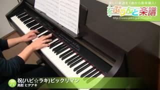 使用した楽譜はコチラ http://www.print-gakufu.com/score/detail/50782/ ぷりんと楽譜 http://www.print-gakufu.com 演奏に使用しているピアノ: ヤマハ Clavinova CLP ...