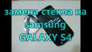 замена стекла на samsung gaxy s4(, 2016-04-13T16:54:50.000Z)