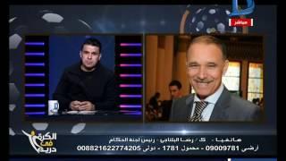 الكرة فى دريم|رد جمال الغندور على تصريحات رضا البلتاجى لأخبار اليوم