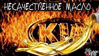 Некачаственное масло убило G4FC  Kia Ceed