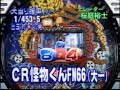 新・今夜もドル箱 CR怪物くんFN66(大一) の動画、YouTube動画。