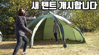 새 텐트 개시합니다| 캠핑 처음하는 친구들이 놀러오면 …