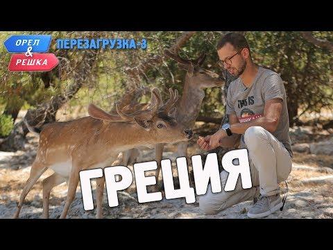 Греция. Орёл и Решка. Перезагрузка-3 (English Subtitles)