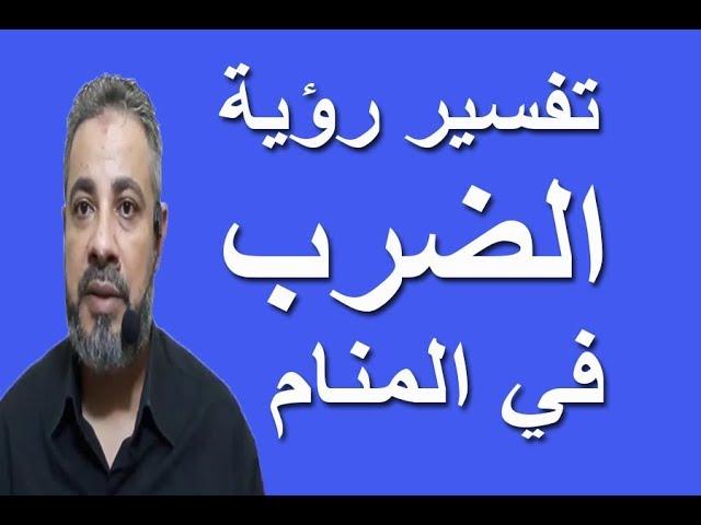 تفسير حلم رؤية الضرب علي الوجه والعين في المنام اسماعيل الجعبيري Youtube