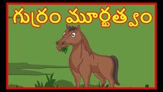 గుర్రం మూర్ఖత్వం | The Foolish Horse | Panchatantra Moral Story for Kids | Chiku TV Telugu