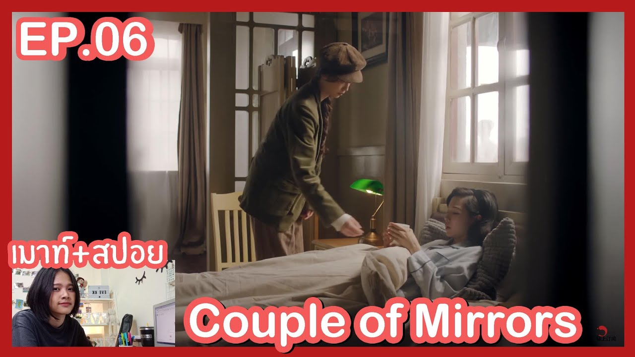 🔴[Live] เมาท์+สปอย Couple of Mirrors EP.06 ฉันจะดูแลเธอเอง