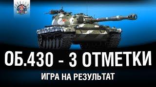 "Об. 430 - 3 ОТМЕТКИ | Проект ""ТОП-1 ТВИНК"""
