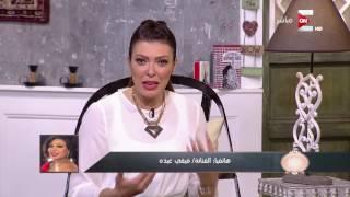 فيفى عبده لـ ست الحسن: خلفة البنات متزعلش .. والولاد نعمة ورزق من عند الله
