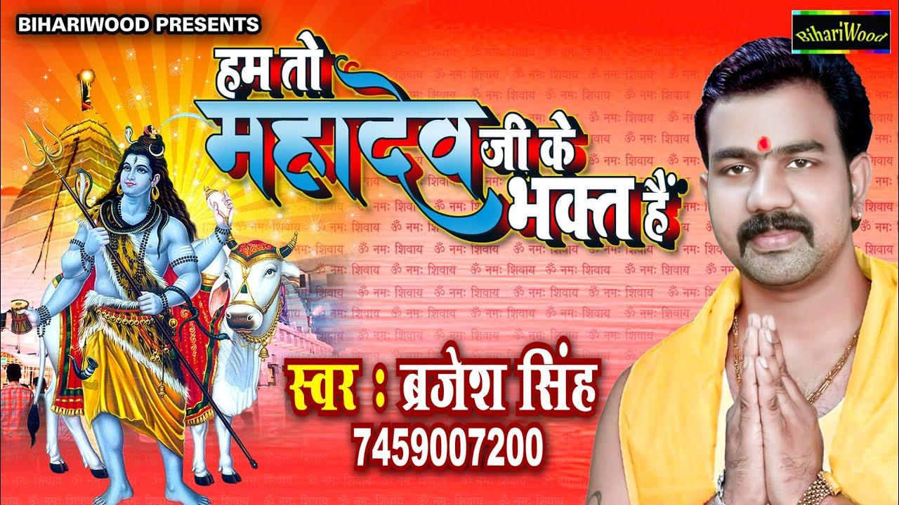 Hum To Mahadev Ke Deewane Hai | हम तो महादेव जी के भक्त है | Brajesh Singh New Shiv Bhajan 2020