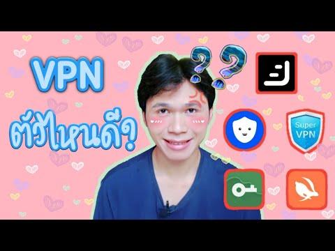 VPN คืออะไร? แนะนำVPNดีๆ (ฟรีและเสียตังค์) ที่ช่วยชีวิตตอนอยู่จีน | Psel