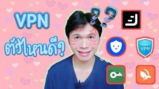 VPN คืออะไร? แนะนำVPNดีๆ (ฟรีและเสียตังค์) ที่ช่วยชีวิตตอนอยู่จีน