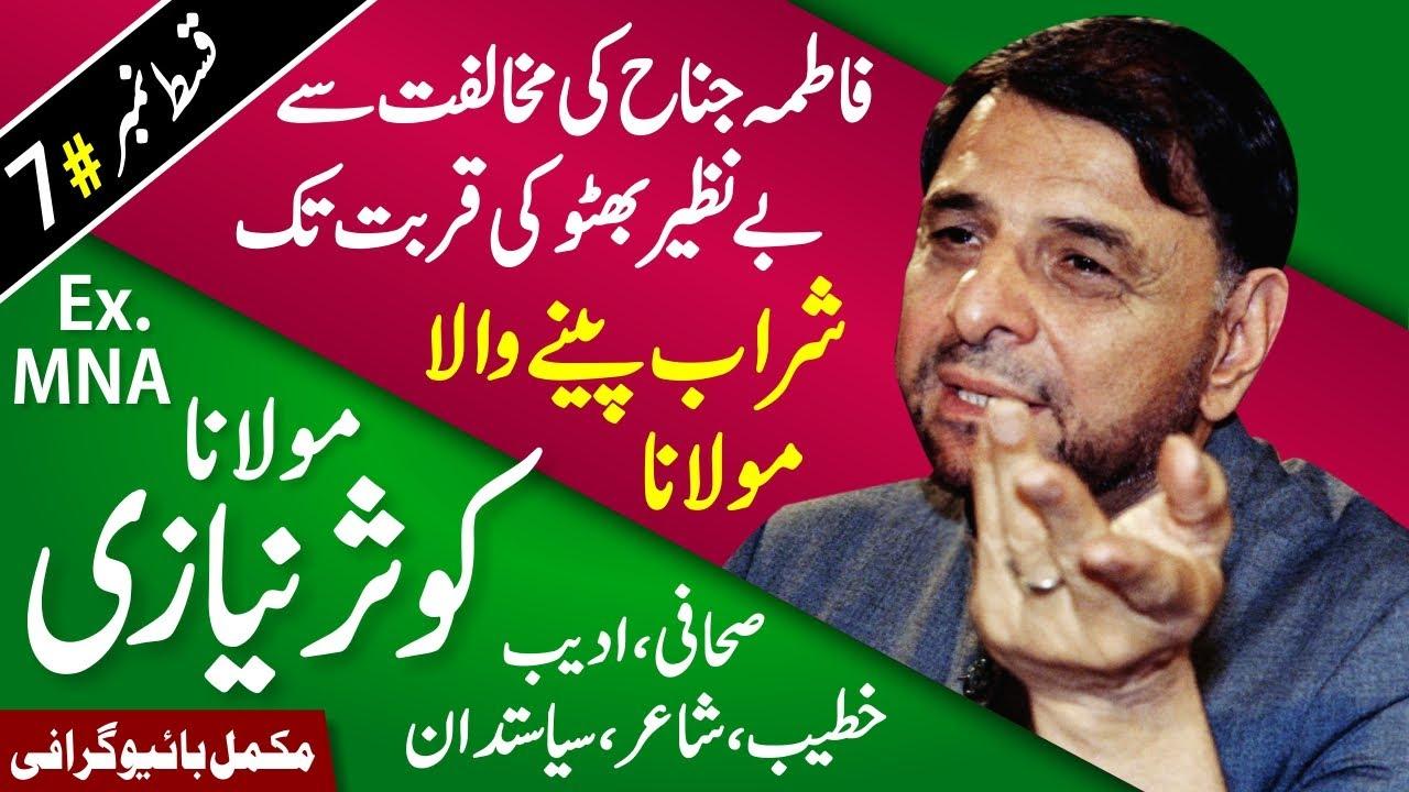 Kausar Niazi Biography (Senior Minister of Z A Bhutto) | Native of PM Imran Khan's Halqa | Ayub