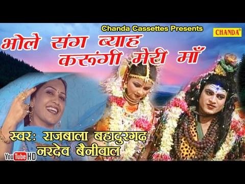 भोले संग ब्याह करुँगी मेरी माँ || Rajbala Bahadurgad || महाशिवरात्री स्पेशल Bhole Baba Bhajan