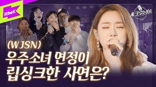 우주소녀 연정이 무명가수 버스킹에 난입!? (감동주의ㅠㅠ) | WJSN | 가수가 된 이유 | 시크릿싱어 (Secret Singer) | Cover | 커버
