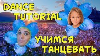 УЧИМ ТАНЕЦ НЕЗАБУДКА | DANCE TUTORIAL