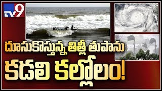 Cylcone Titli: Weather department director Nagaratnam over rains likely for next 48 hours - TV9