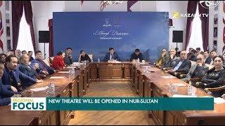 Новый театр откроется в Нур-Султане