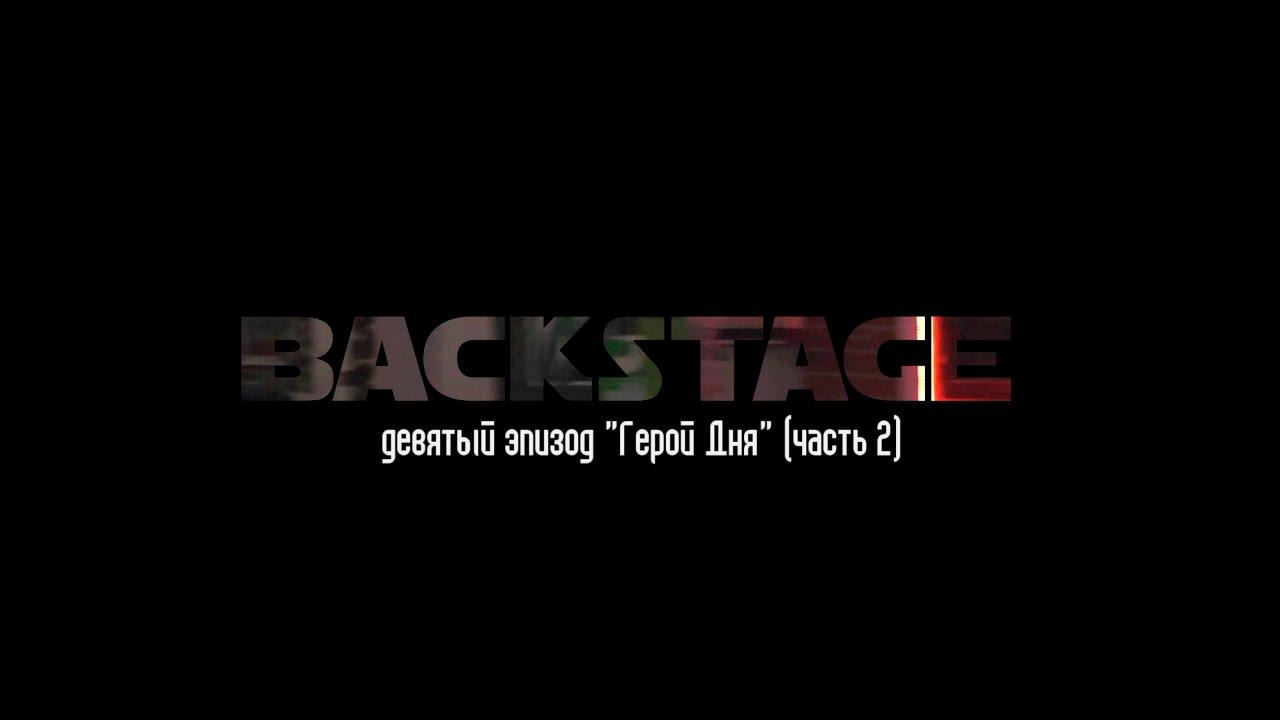 #8 Backstage. [шоуГеройДня] (часть 2)