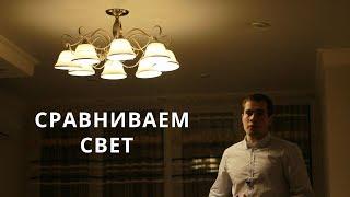 Что лучше купить Люстру или точечные Светильники (споты) Краснодар