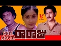 RA RAJU | TELUGU FULL LENGTH MOVIE | KRISHNAM RAJU | SUMAN | VIJAYASHANTI | SHARADA