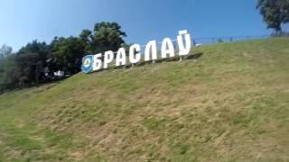 Отдых в Браславе с GoPro by gopro-shop.by(Если вы собирались на отдых в Браслав, то мы рады посоветовать вам съездить и насладиться нашей природой...., 2016-07-01T10:32:58.000Z)
