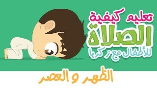 Learn Salah for Kids with Zakaria - Learn How To Perform Salah The Right Way