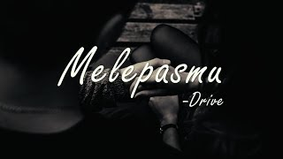 Download Mp3 Drive – Melepasmu Cover, Ny